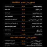 Awtar Casablanca Menu Restaurant 9