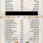 Chawarma Abtal Acham Rabat Menu Restaurant 1