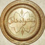 Grillade Adil Rabat Featured